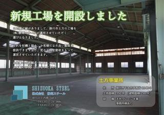 土方工場ポスター02(修正番号04-2).jpg
